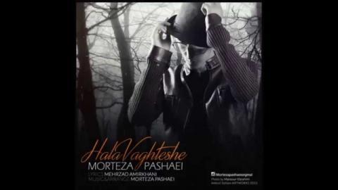 Morteza Pashaei - Hala Vaghteshe [Unreleased Song 2015]