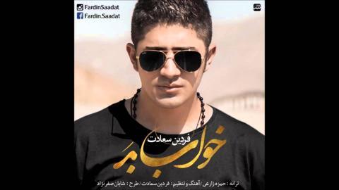 Fardin Saadat - Khabe Bad [NEW 2015]