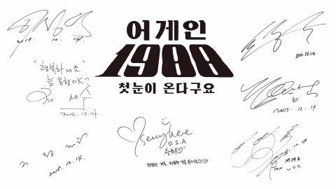 """전영록, 최성수, 이정석, 조정현, 김완선, 승희 - """"첫눈이 온다구요"""" M/V"""