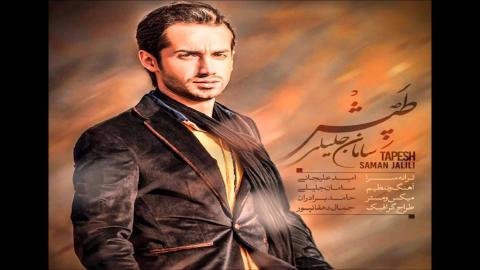 Saman Jalili - Tapesh [NEW 2015]
