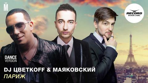 DJ Цветкоff & Маяковский - Париж (Dance Version) / ПРЕМЬЕРА