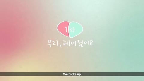 우리 헤어졌어요 (WE BROKE UP) - EP1