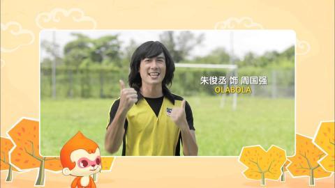 【MY Astro 猴爷大盛年】新年贺语 - 朱俊丞 (电影Ola Bola饰演周国强)
