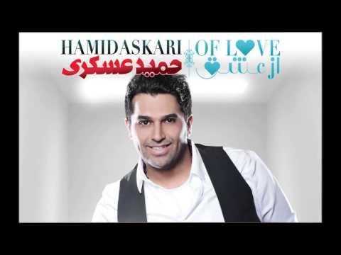 Hamid Askari - Eshghe To [Az Eshgh Album 2015]