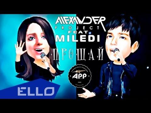 ТИЗЕР! Alexander Project feat. Miledi - Прощай
