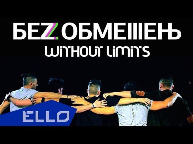 Без Обменжень (Without Limits) - Зима / ELLO UP^ /