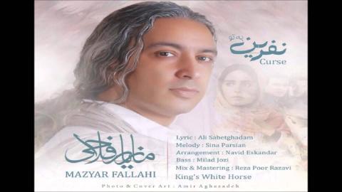 Mazyar Fallahi - Nefrin Be To [NEW 2015]