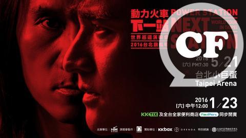 5/21動力火車【下一站】世界巡迴演唱會 2016台北旗艦場 CF