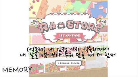 [Ra.ll(라올)] Memory