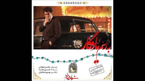 Mohsen Chavoshi - Be Rasme Yadegar (Shahrzad) [NEW 2015]