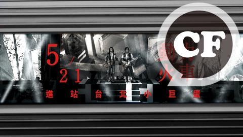 5/21動力火車【下一站】世界巡迴演唱會2016台北旗艦場 》1/23正式開賣!