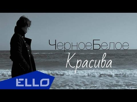 ЧерноеБелое - Красива / ELLO UP^ /