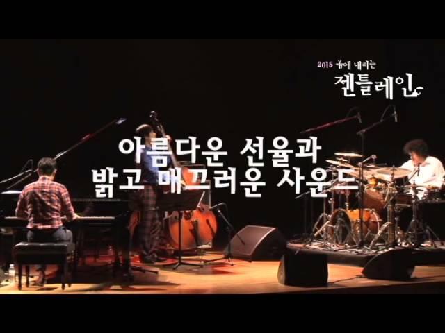 [Gentle Rain(젠틀레인)] 데뷔 10주년 기념 봄 콘서트