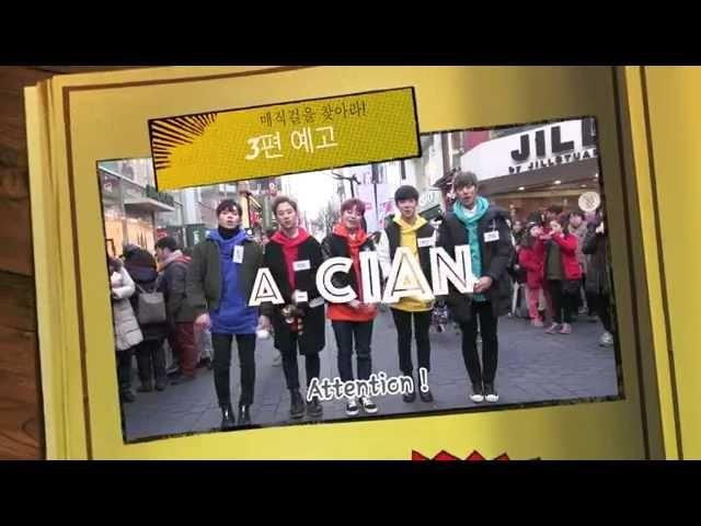 [A.cian(에이션)] 매직걸을 찾아라! Find Magic Girl Ep.3 Preview