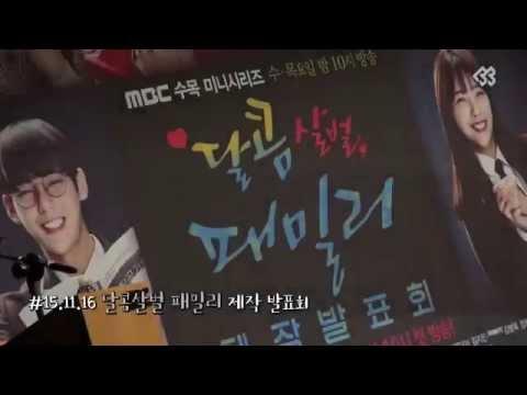 BTOB 민혁 - MBC '달콤살벌패밀리' 제작발표회
