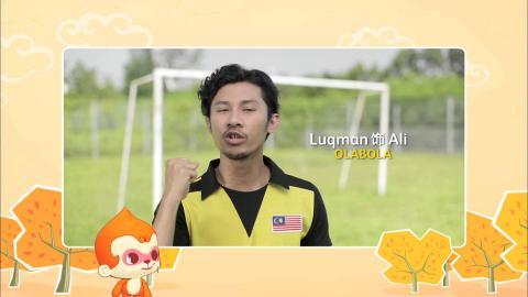 【MY Astro 猴爷大盛年】新年贺语 - Luqman (电影Ola Bola饰演Ali)