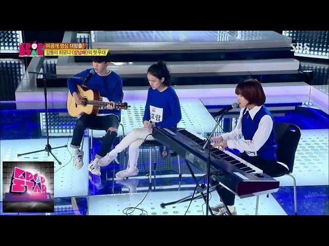 삼남매(홍찬미,신지민,김효람) - umbrella/리한나 @K팝스타 시즌4 - 히든스테이지