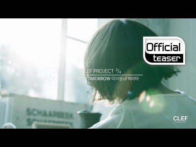 [Teaser] Lee Ji Young(이지영) (Big Mama(빅마마)) _ Good bye tomorrow
