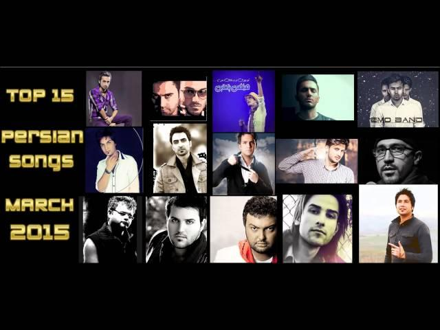 Top 15 Persian Songs March 2015